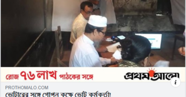 Culture of rigging elections is taking root in Bangladesh