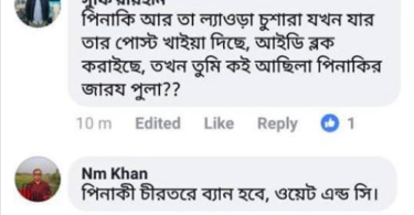 Another Awami League supporter issues a death threat against me