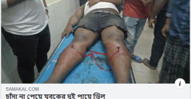 Youth wing activists of ruling party drive electric drill on the legs of man